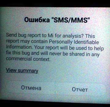 """Как исправить ошибку """"SMS/MMS"""""""