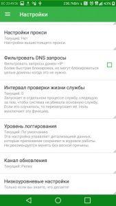 AdGuard не блокирует рекламу на Андроид