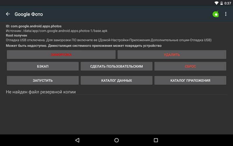Как удалить системное приложение на Андроид