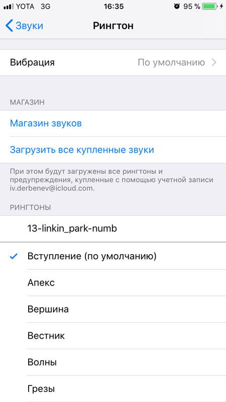 Как установить свой рингтон на iPhone