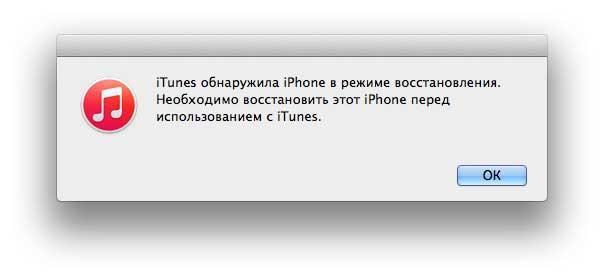 itunes обнаружила iphone в режиме восстановления