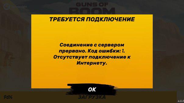 Не запускается Guns of Boom