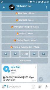 Скачать музыку на Андроид