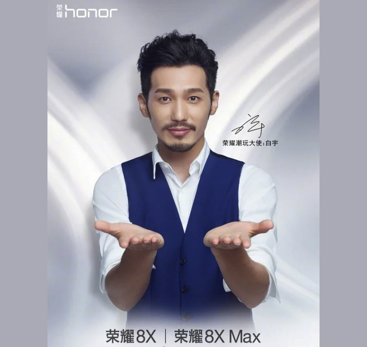 Тизер смартфонов Honor 8X и 8X Plus