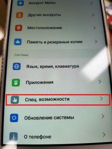 Не закрывайте верхнюю часть телефона при разблокировке