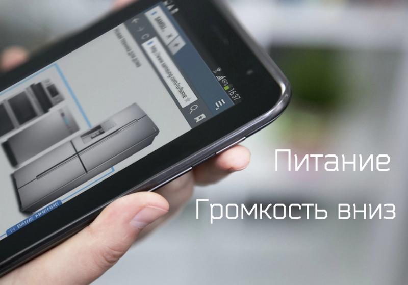 Как сделать снимок экрана на Андроиде