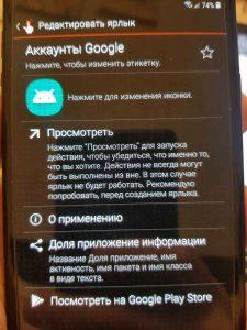 просмотреть аккаунт Google