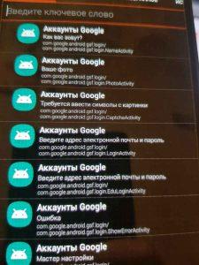 Аккаунты Google QuickShortcutMaker