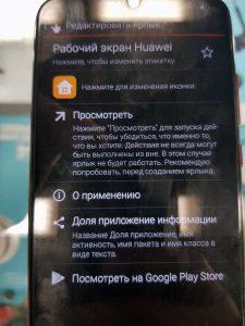 Huawei 10i - сброс аккаунта Google