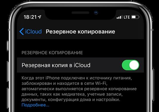 Backup_iOS