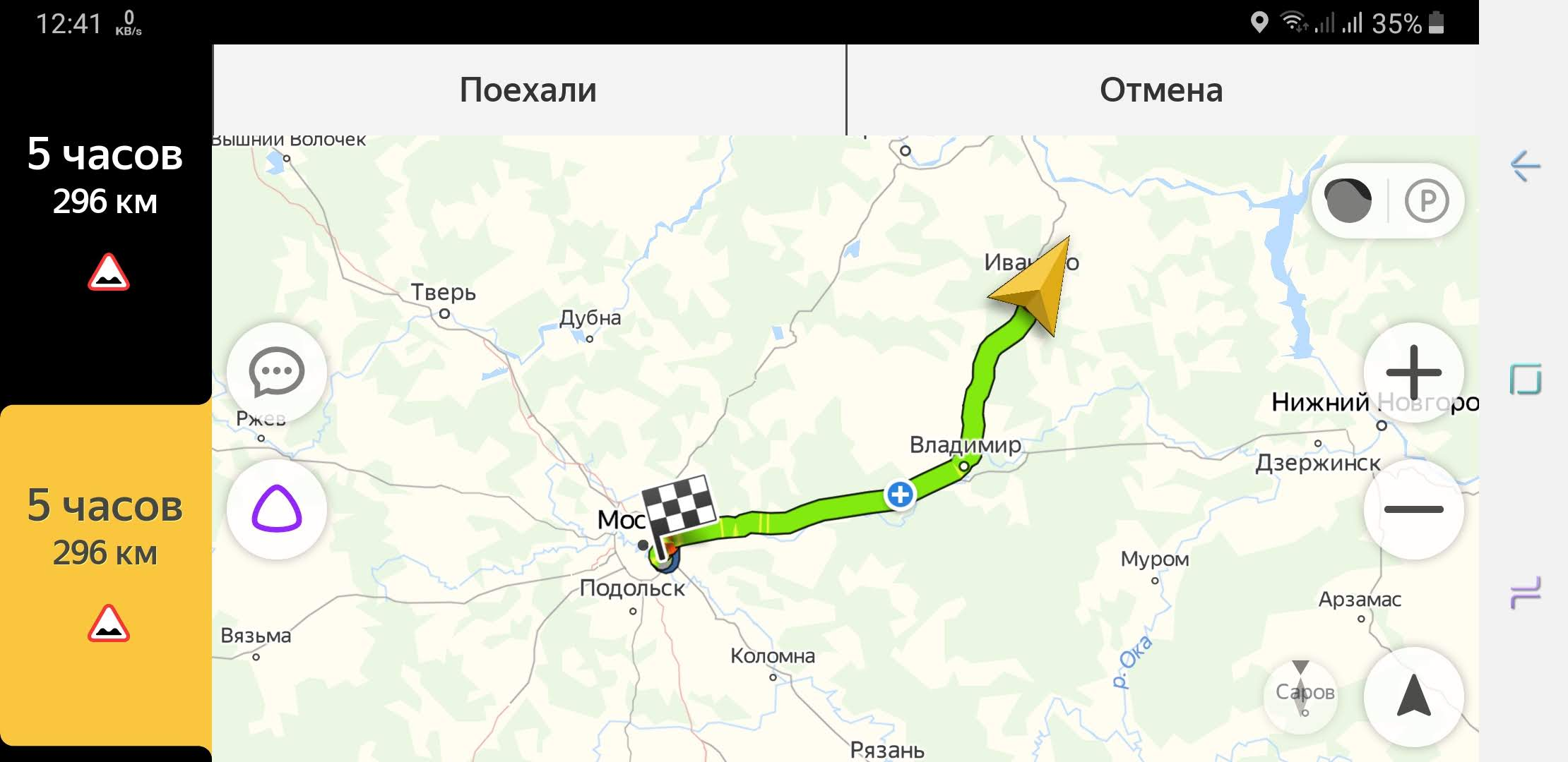 Яндекс.Навигатор для смартфона