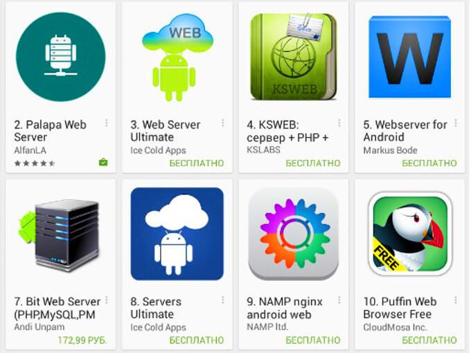 Сервер из Android-смартфона