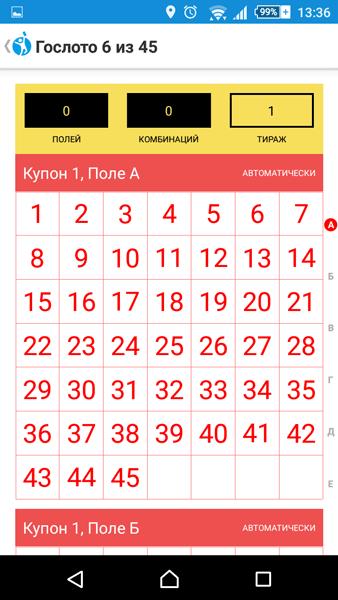 скачать приложение столото на андроид бесплатно - фото 10