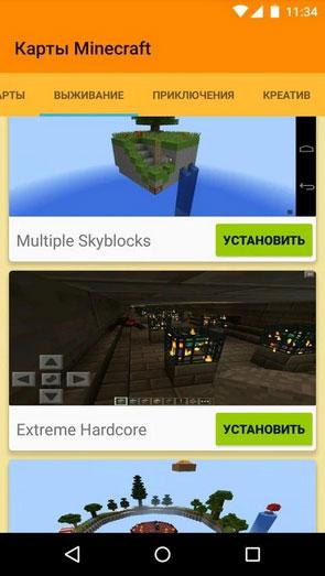 скачать приложение для карт для майнкрафта - фото 8