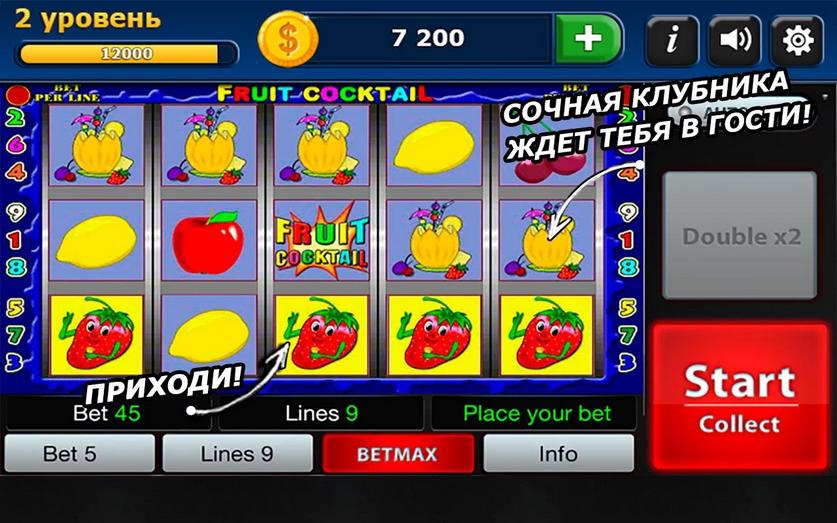 Игровые Автоматы Вулкан Для Андроид