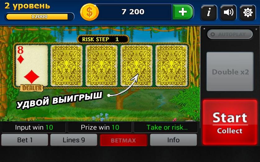 Гараж игровые аппараты на андроид форум поиграть игровые автоматы бесплатно лягушка