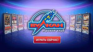 Вулкан казино игровые автоматы самые полулярные слот автоматы играть сейчас бесплатно без регистрации