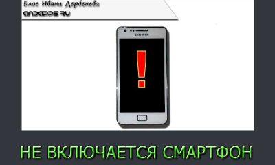 Не включается смартфон