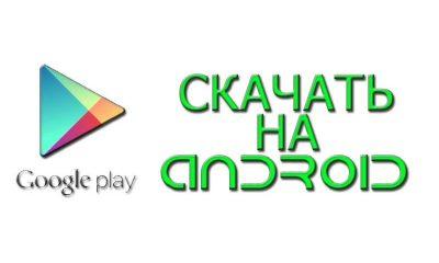 Скачать play market