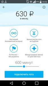 Интерфейс приложения Yota