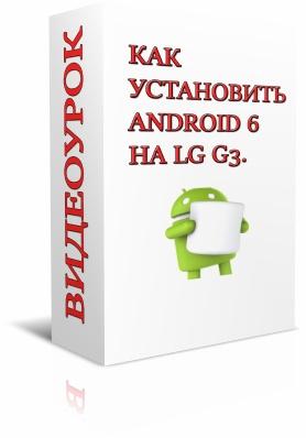 видео как обновить LG G3 до Android 6.0