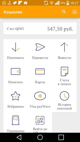 Приложение киви кошелек для андроид скачать бесплатно
