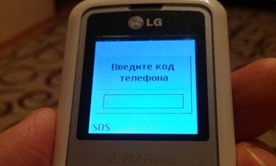 Разблокировка телефона LG KP105