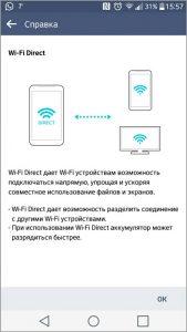 WI-FI Direct телефона LG