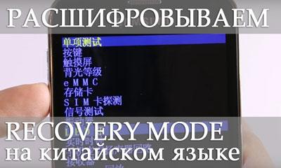 recovery mode на китайском языке