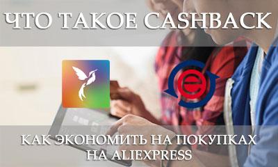 Как покупать на Aliexpress с кэшбэком?