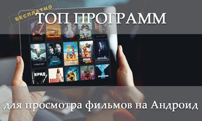 Лучшие Приложения Фильмы На Андроид