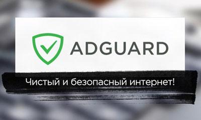 AdGuard не блокирует рекламу