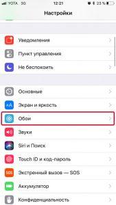 Как поставить фото на iPhone