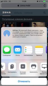 Зона для айфона