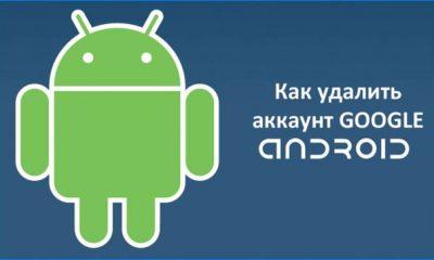 Как удалить аккаунт Google с телефона