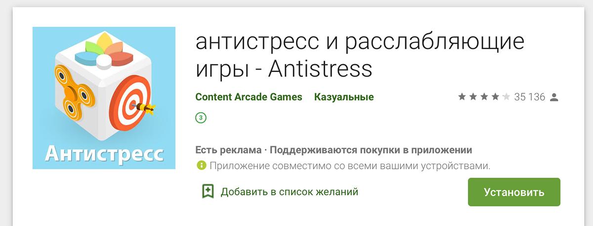 Игры Антистресс