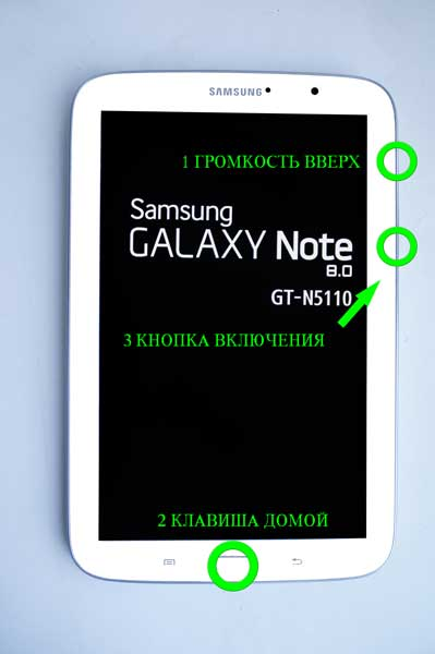 hard reset на samsung galaxy note 8.0