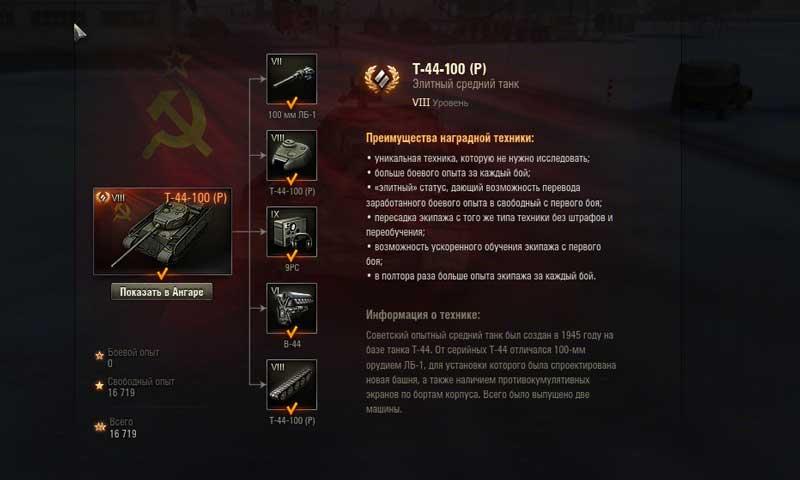 танк Т-44-100 (Р)