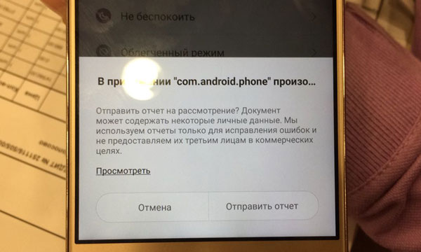com.android.phone
