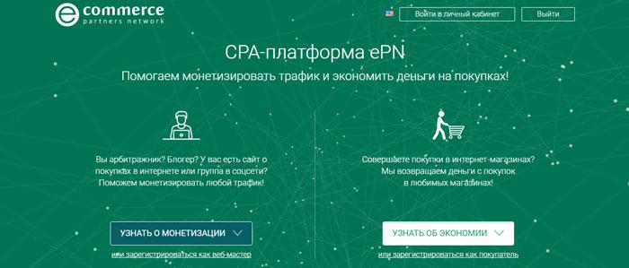 Партнёрка e-Commerce Partners Network