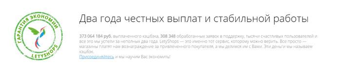 Покупаем с LetyShops
