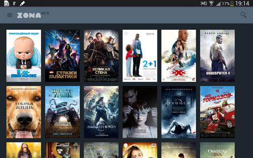 Zona - приложение для просмотра фильмов на телефоне
