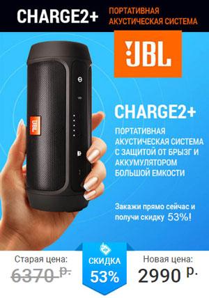 Китайский аналог JBL Charge 2+