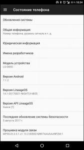 Android 7 на LG G3