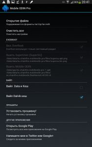 Как установить Recovery на Samsung Galaxy Note 8.0