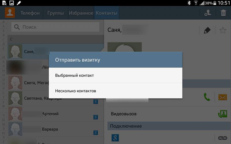 Как передать контакты с Андроида на Андроид
