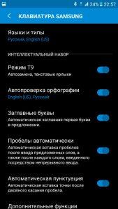 Как отключить T9 на Андроид