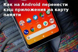 Как на Android перенести кэш приложения на карту памяти