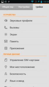 Как отключить на Андроид вибрацию при наборе текста и соединении с абонентом