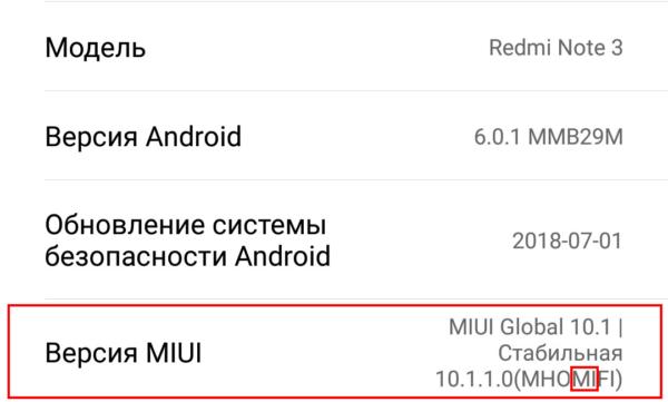 MIUI_Version